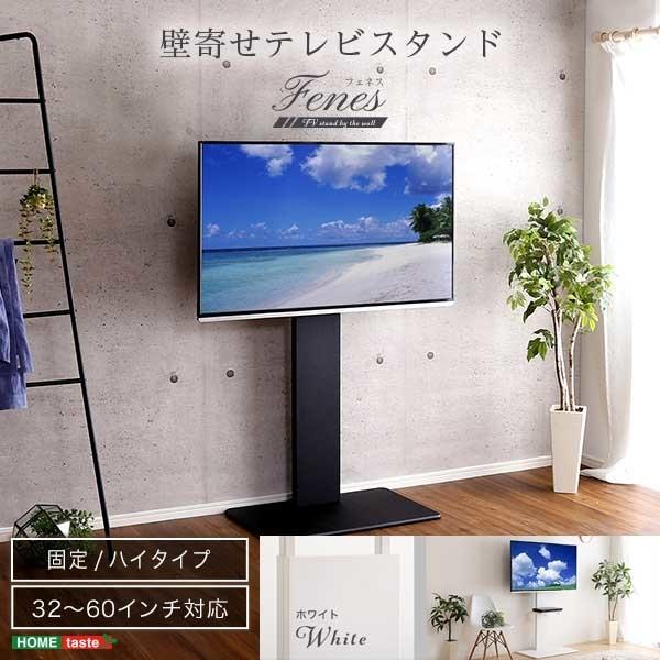 ホームテイスト 壁寄せテレビスタンド ハイ固定タイプ (ホワイト) WAT-H-WH