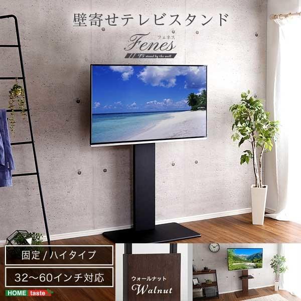 ホームテイスト 壁寄せテレビスタンド ハイ固定タイプ (ウォールナット) WAT-H-WAL