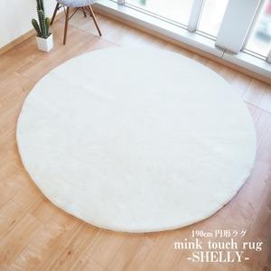 その他 フェイクファー ミンクタッチラグ ラグマット/絨毯 【約190cm 円形 ホワイト】 円形ラグ 高密度『SHELLY』【代引不可】 ds-2256500