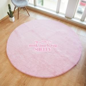 その他 フェイクファー ミンクタッチラグ ラグマット/絨毯 【約190cm 円形 ピンク】 円形ラグ 高密度『SHELLY』【代引不可】 ds-2256501
