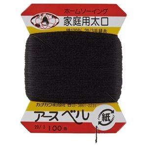 その他 (まとめ)家庭糸 太口(黒2枚)【×30セット】 ds-2260179