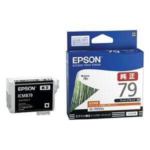 その他 (まとめ)【EPSON用】インクカートリッジ ICMB79 マットブラック【×5セット】 ds-2261576