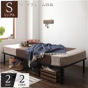 その他 ベッド すのこ パイプ スチール アイアン 省スペース コンパクト ヘッドレス ベッド下 収納 シンプル モダン ビンテージ ブラック S ベッドフレームのみ ds-2248708
