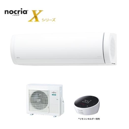 富士通ゼネラル DUAL BLASTER&ノクリアクリーンシステム『nocria(ノクリア) Xシリーズ』AIエアコン(おもに23畳)(単相200V)(ホワイト) AS-X71K2W