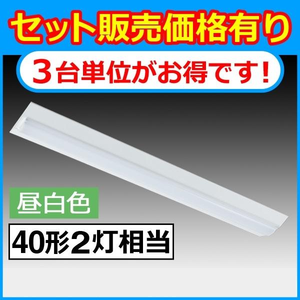 オーム電機 LEDベースライト40W2灯相当(昼白色) 3台セット LT-B4000C2-N-3