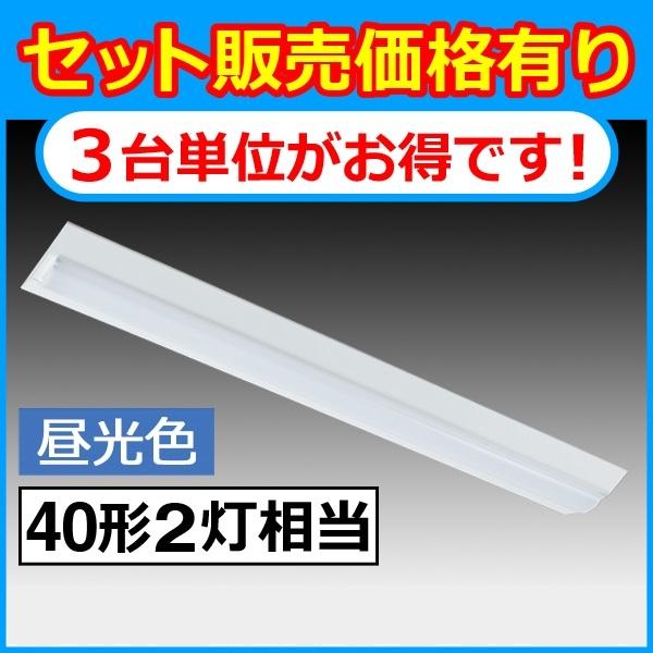 オーム電機 LEDベースライト40W2灯相当(昼光色) 3台セット LT-B4000C2-D-3
