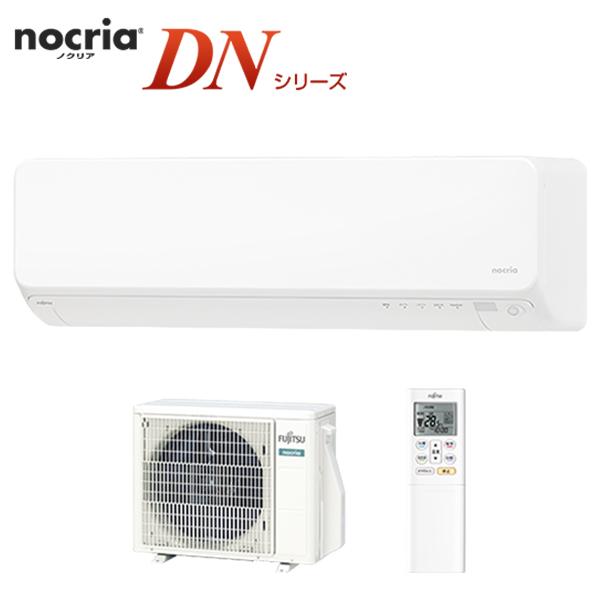 富士通ゼネラル 高機能モデル 寒冷地仕様 エアコン 「ノクリア」 DNシリーズ (単相200V) (主に10畳用) AS-DN28K2W