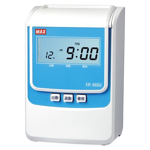 マックス 電子タイムレコーダ ER-80SU ホワイト 4902870812966