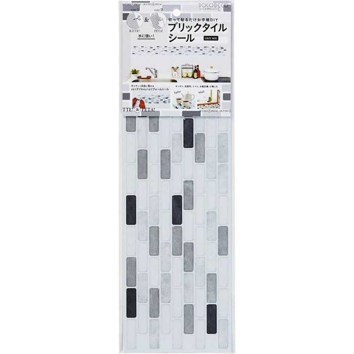 BEAUS Tile ブリックタイル シート グレーミックス ( DIY 壁紙 シール ) 160個セット【沖縄・離島配達不可】 4900309020173-160