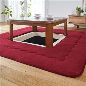その他 掘りごたつ用 ラグマット/絨毯 【約230cm×230cm ワイン】 正方形 洗える ホットカーペット 床暖房対応 〔リビング〕 ds-2263062