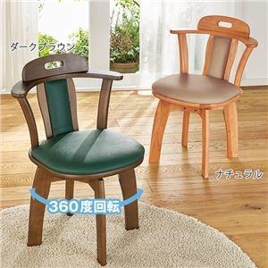その他 ダイニングチェア/食卓椅子 同色2脚組 【肘付回転 ダークブラウン】 幅52cm 木製 合成皮革/合皮 ウレタン 〔リビング〕 ds-2263460
