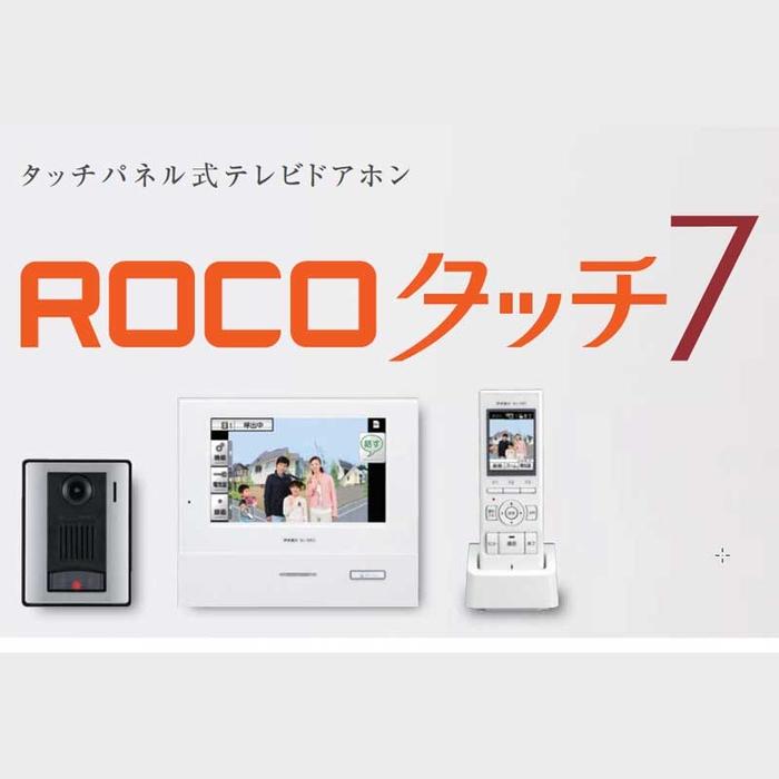 アイホン テレビドアホンワイヤレスセット4・5タイプ 「ROCOタッチ7」 電源コード式 WJ-45