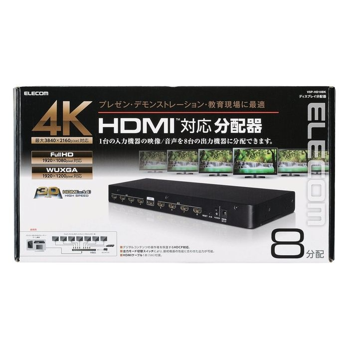 エレコム HDMI分配器/1入力/8出力 VSP-HD18BK