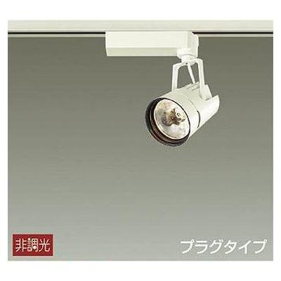 DAIKO LEDスポットライト 15W 電球色(3000K) LZ1C LZS-91752YW