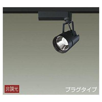 DAIKO LEDスポットライト 15W 電球色(3000K) LZ1C LZS-91754YB