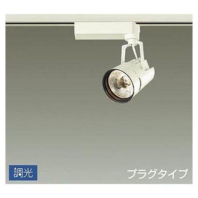 DAIKO LEDスポットライト 15W 電球色(3000K) LZ1C LZS-91755YW