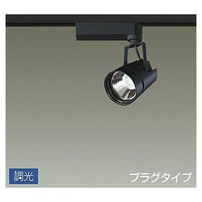 DAIKO LEDスポットライト 15W 温白色(3500K) LZ1C LZS-91757AB