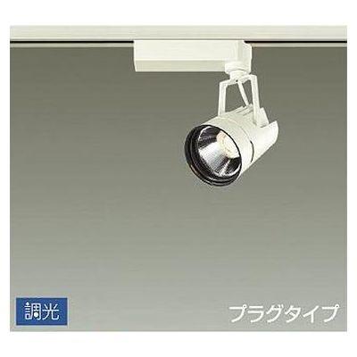 DAIKO LEDスポットライト 15W 電球色(3000K) LZ1C LZS-91757YW