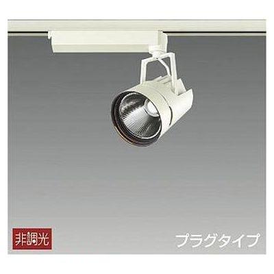 DAIKO LEDスポットライト 25W 温白色(3500K) LZ2C LZS-91759AW