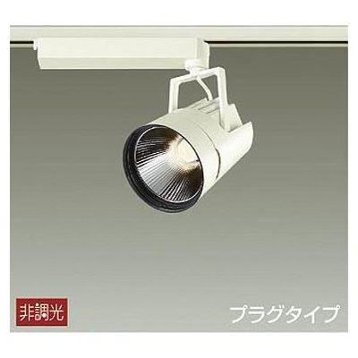 DAIKO LEDスポットライト 35W 電球色(3000K) LZ3C LZS-91763YW
