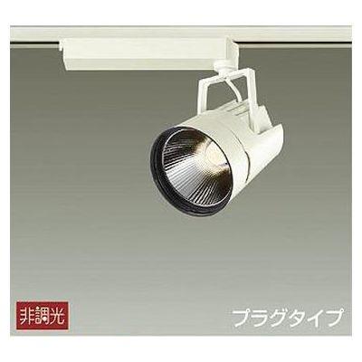 DAIKO LEDスポットライト 43W 電球色(3000K) LZ4C LZS-91766YW