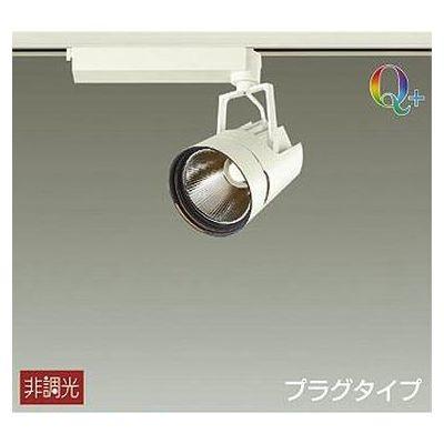 DAIKO LEDスポットライト 25W Q+ 白色(4000K) LZ2C LZS-91760NWV