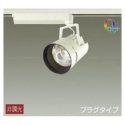 DAIKO LEDスポットライト 35W Q+ 白色(4000K) LZ3C LZS-91761NWV