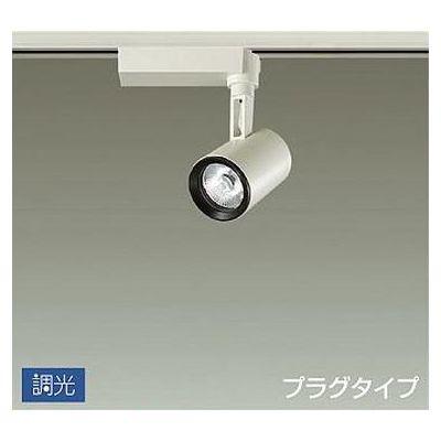 DAIKO LEDスポットライト 14.5W 温白色(3500K) LZ1C LZS-91740AWE