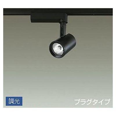 DAIKO LEDスポットライト 14.5W 温白色(3500K) LZ1C LZS-92509AB