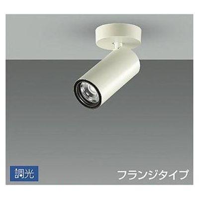 DAIKO LEDスポットライト 14.5W 温白色(3500K) LZ1C LZS-92545AW