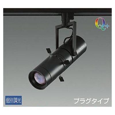 DAIKO LEDスポットライト 15W Q+ 白色(4000K) LZ1C LZS-92647NBV