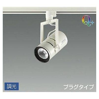 DAIKO LEDスポットライト 15W Q+ 白色(4000K) LZ1C LZS-92649NWV