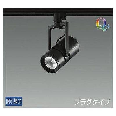 DAIKO LEDスポットライト 15W Q+ 白色(4000K) LZ1C LZS-92652NBV