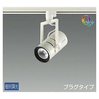 DAIKO LEDスポットライト 15W Q+ 白色(4000K) LZ1C LZS-92652NWV