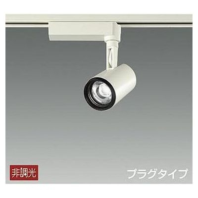 DAIKO LEDスポットライト 14.5W 温白色(3500K) LZ1C LZS-91738AWE