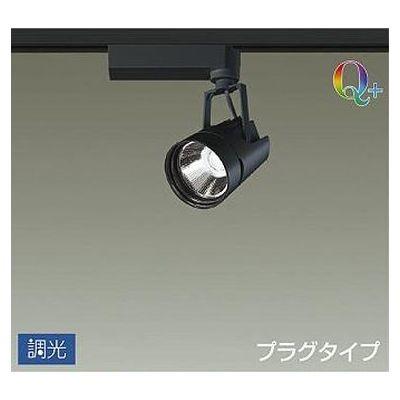DAIKO LEDスポットライト 15W Q+ 電球色(2700K) LZ1C LZS-91756LBV