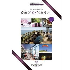 その他 【カタログギフト】EXETIME Part3 ds-1725617