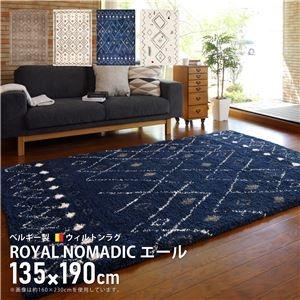 その他 ベルギー製 ラグマット/絨毯 【エール 約135×190cm】 長方形 高耐久性 ウィルトン織 『ROYAL NOMADIC』 〔リビング〕【代引不可】 ds-2271295
