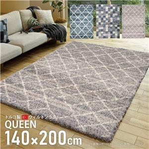 その他 トルコ製 ラグマット/絨毯 【約140cm×200cm】 長方形 高耐久性 『ラルム』 〔リビング ダイニング〕【代引不可】 ds-2271298