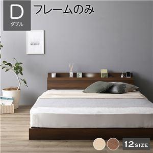 その他 ベッド 低床 連結 ロータイプ すのこ 木製 LED照明付き 棚付き 宮付き コンセント付き シンプル モダン ブラウン ダブル ベッドフレームのみ ds-2267432
