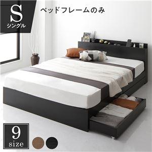 その他 ベッド 収納付き 連結 引き出し付き キャスター付き 木製 棚付き 宮付き コンセント付き シンプル モダン ブラック シングル ベッドフレームのみ ds-2272849