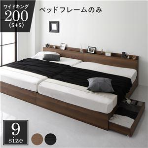 その他 ベッド 収納付き 連結 引き出し付き キャスター付き 木製 棚付き 宮付き コンセント付き シンプル モダン ブラウン ワイドキング200(S+S) ベッドフレームのみ ds-2272879