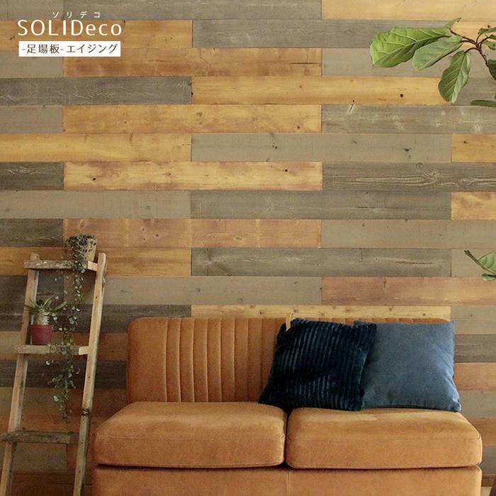 住まいスタイル SOLIDECO 壁に貼れる天然木パネル 40枚組(約6m2) (ナチュラルシリーズ(-足場板-エイジング)) SLDC-40P-004ASB