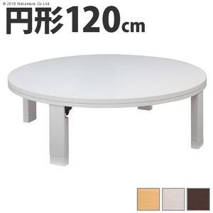 その他 木製 丸型折れ脚 こたつ/こたつテーブル 【幅120cm ホワイト】 継ぎ脚付き コンパクト 折りたたみ収納可 11100199【代引不可】 ds-2273002