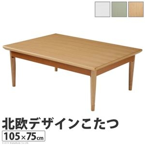 その他 北欧風 こたつ/こたつテーブル 【105×75cm ナチュラル】 木製 継ぎ脚付き 11100301 〔リビング ダイニング〕【代引不可】 ds-2273045
