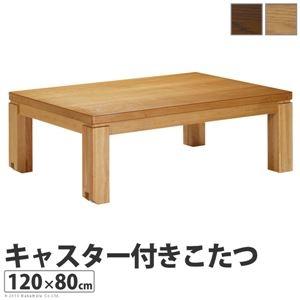 その他 キャスター付き こたつ/こたつテーブル 【120×80cm ブラウン】 木製脚付き 簡単移動機能付き 41200266 〔リビング〕【代引不可】 ds-2273393