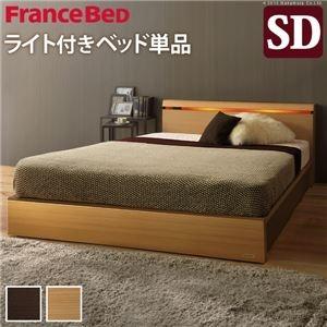 その他 【フランスベッド】 照明付き 宮付き ベッド 収納なし セミダブル ベッドフレームのみ 1口コンセント付 ブラウン 61400281【代引不可】 ds-2273545