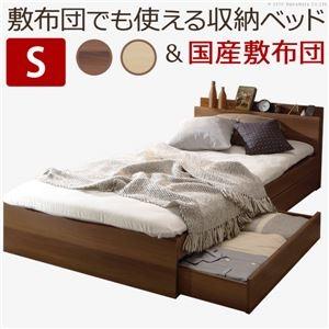 その他 宮付き ベッド シングル 日本製 3層敷布団セット ナチュラル ブラウン 2口コンセント 引き出し付き i-3500728 〔寝室〕 ds-2274139