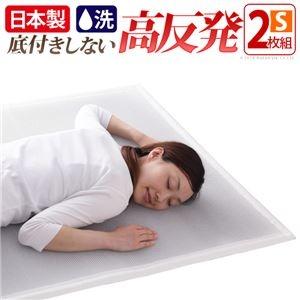 その他 底付きしない 高反発 マットレス 【2枚セット シングル 95×200cm】 日本製 洗える 通気性 『新構造 エアーマットレス』【代引不可】 ds-2274414
