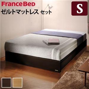 その他 【フランスベッド】 ヘッドボードレス 国産ベッド 収納なし シングル ゼルトスプリングマットレス付 ナチュラル i-4700890【代引不可】 ds-2275380